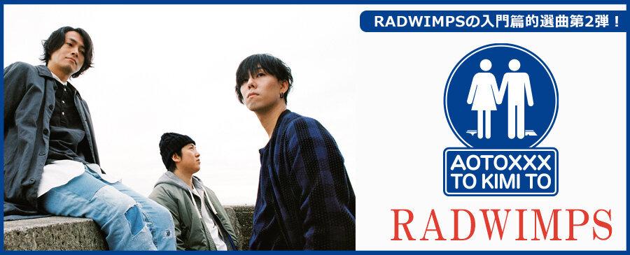 RADWIMPS / 青とメメメと君と