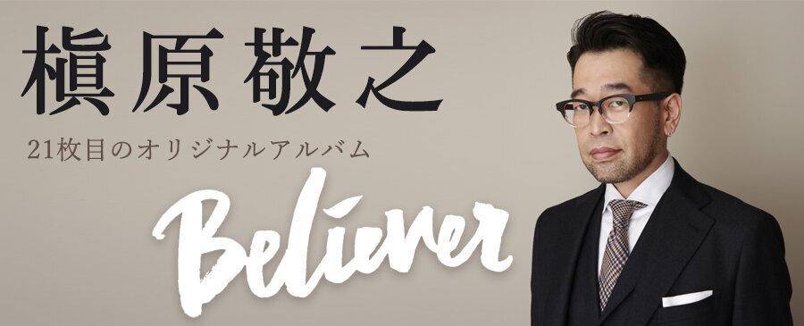槇原敬之 / Believer
