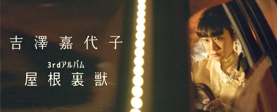 吉澤嘉代子 / 屋根裏獣