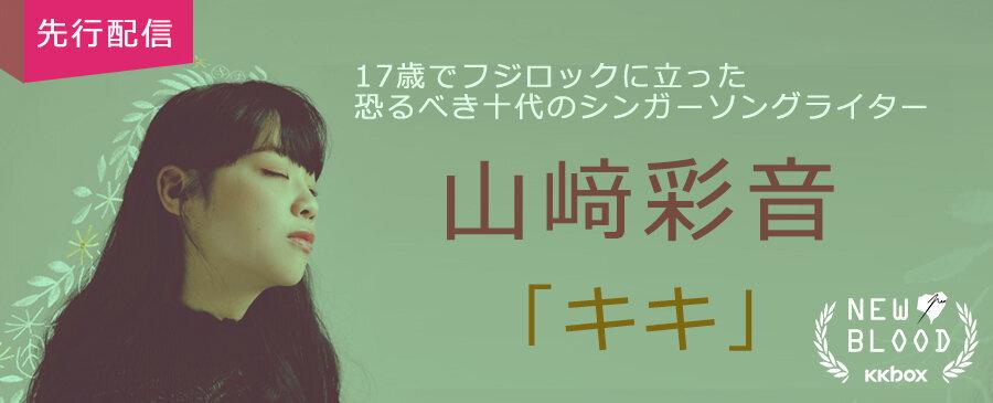 山﨑彩音 / キキ