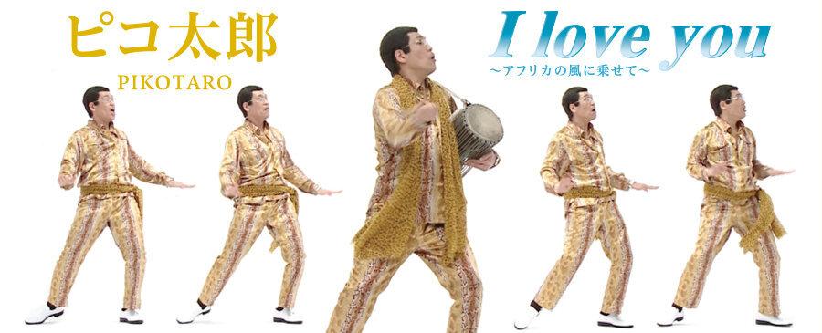 ピコ太郎 / I love you~アフリカの風に乗せて~