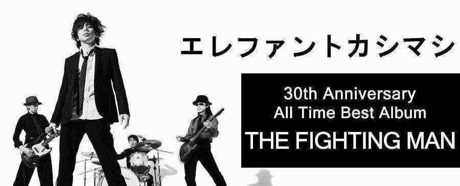 エレファントカシマシ / THE FIGHTING MAN
