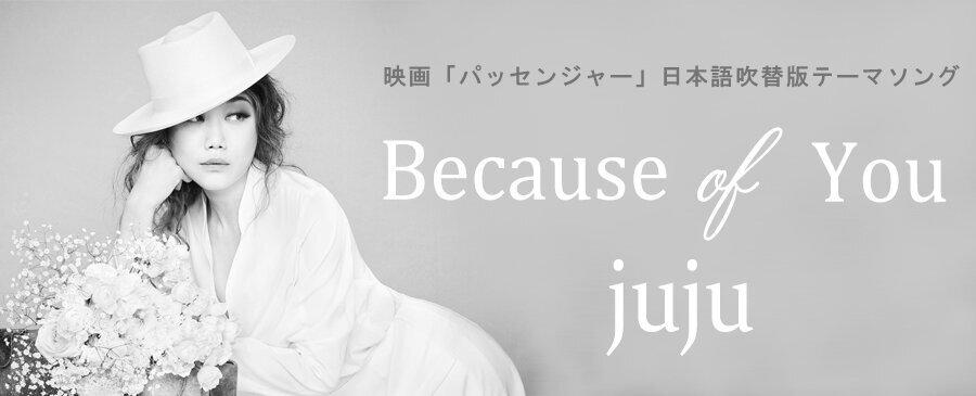 JUJU / Because of You