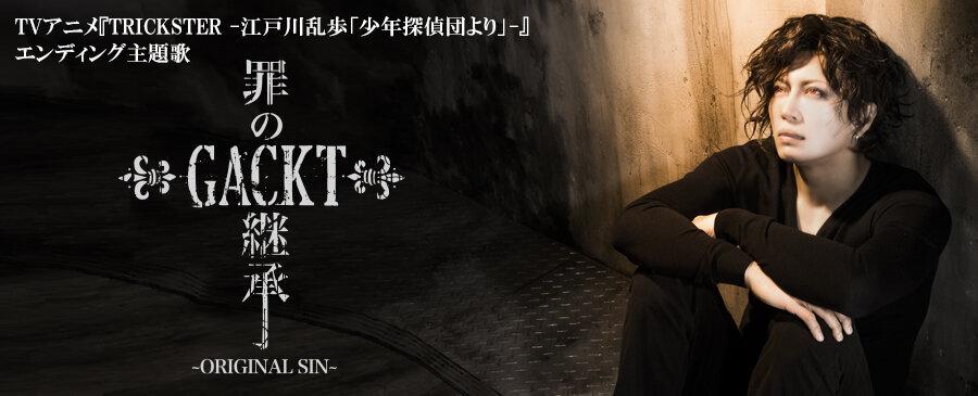 GACKT / 罪の継承 ~ORIGINAL SIN~