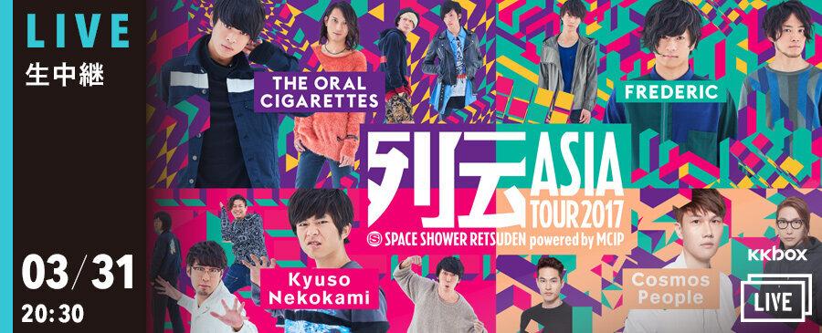 KKBOX LIVE_スペシャ列伝台湾公演_0331