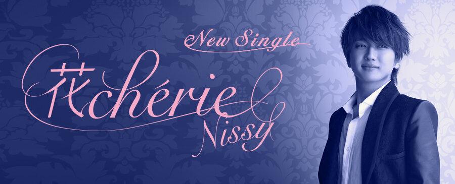 Nissy / 花cherie