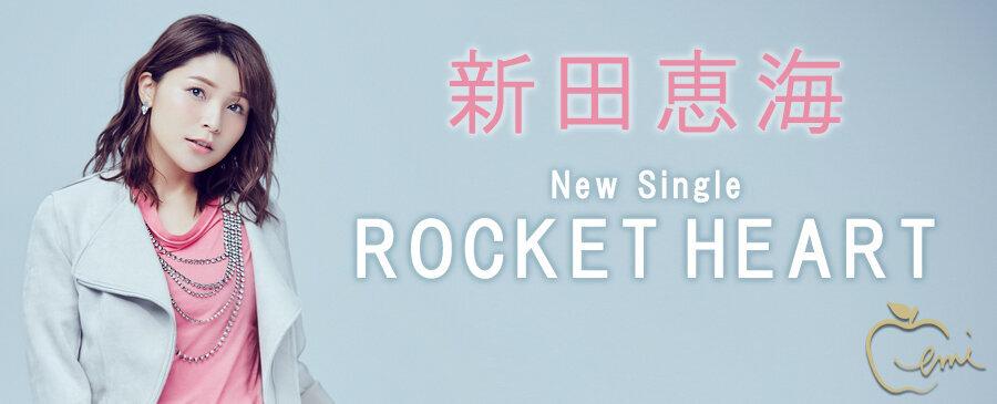 新田恵海 / ROCKET HEART