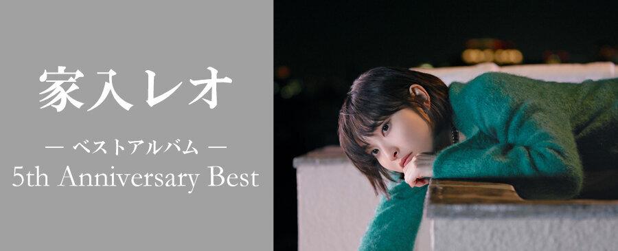 家入レオ / 5th Anniversary Best