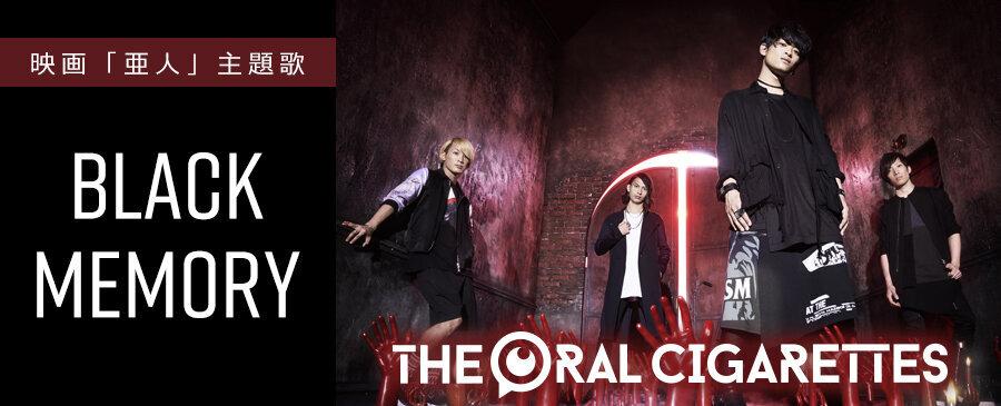 THE ORAL CIGALLETS / BLACK MEMORY