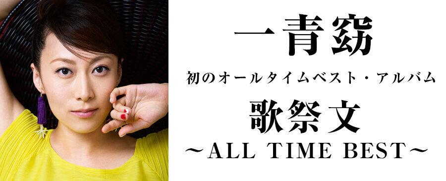 一青窈 / 歌祭文 ~ALL TIME BEST~