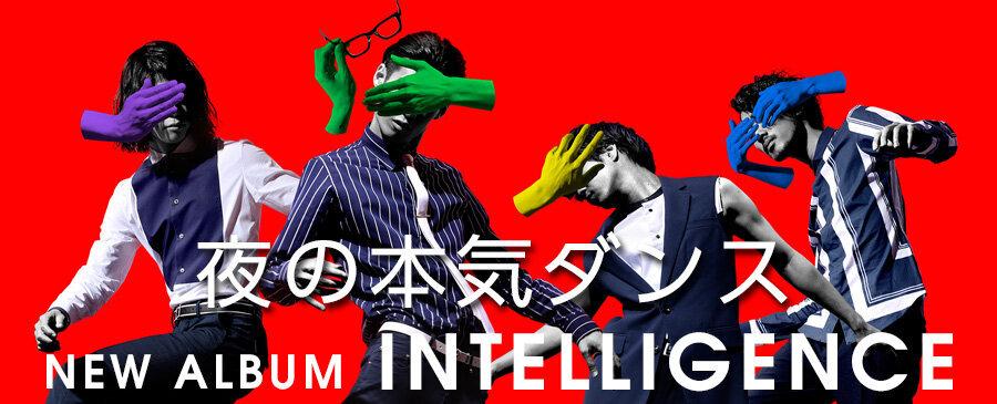 夜の本気ダンス / INTELLIGENCE