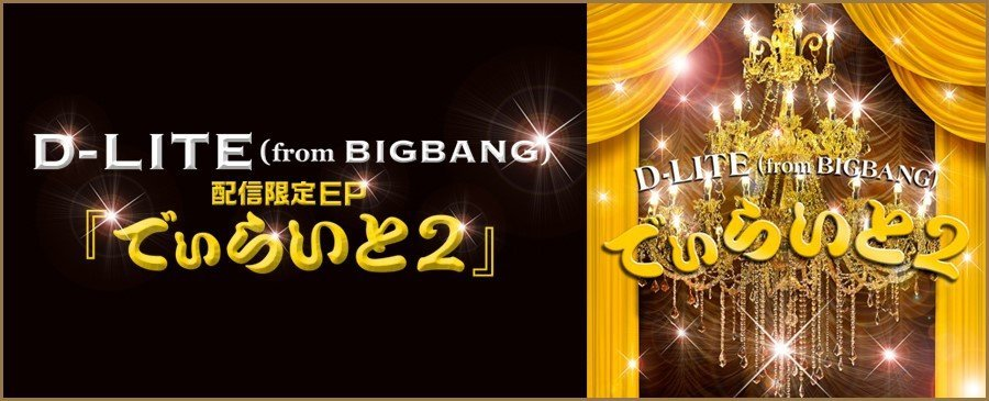 D-LITE (from BIGBANG) / でぃらいと 2