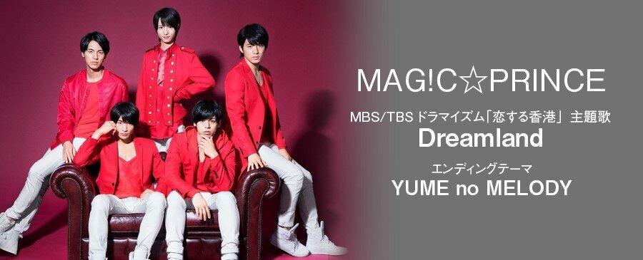 MAG!C☆PRINCE / YUME no MELODY / Dreamland