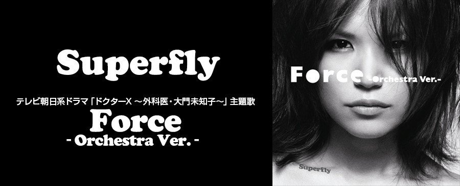 Superfly / Force (Orchestra Ver.)