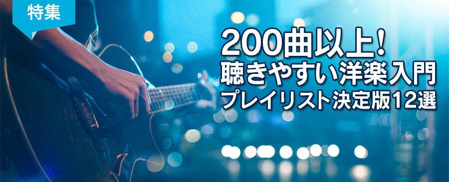 200曲以上!聴きやすい洋楽入門プレイリスト決定版12選