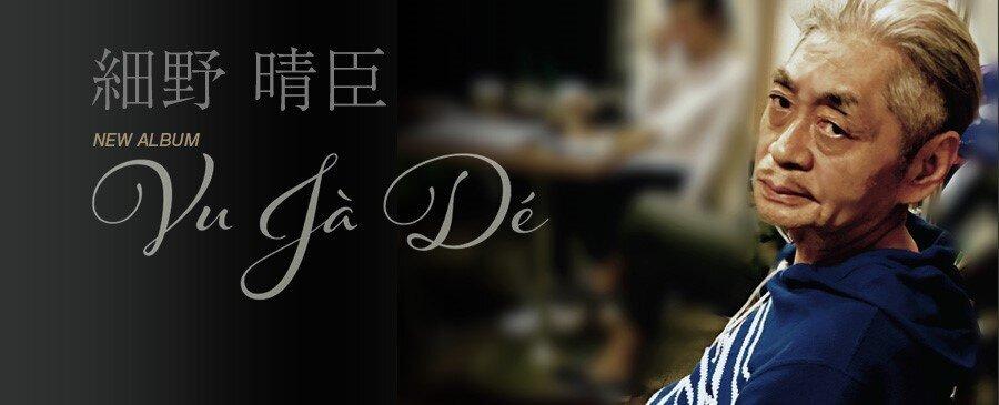 細野 晴臣 / Vu Ja De