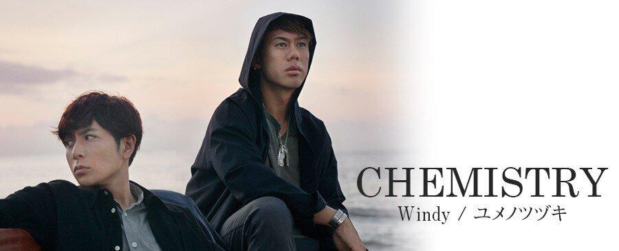 CHEMISTRY / Windy / ユメノツヅキ