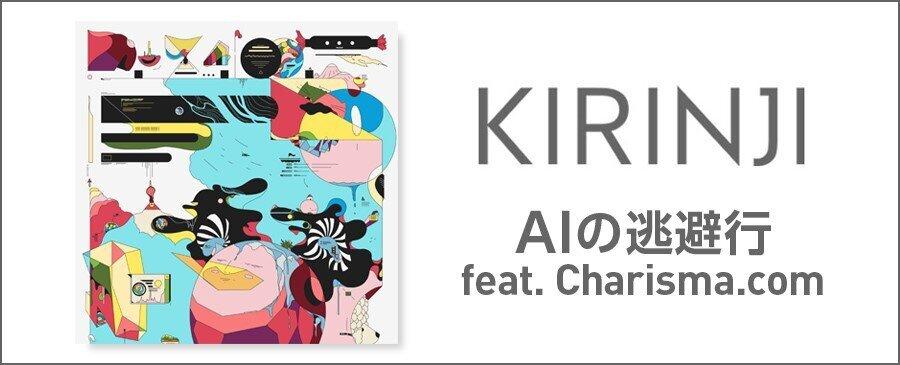 KIRINJI, Charisma.com / AIの逃避行