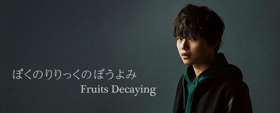 ぼくのりりっくのぼうよみ / Fruits Decaying