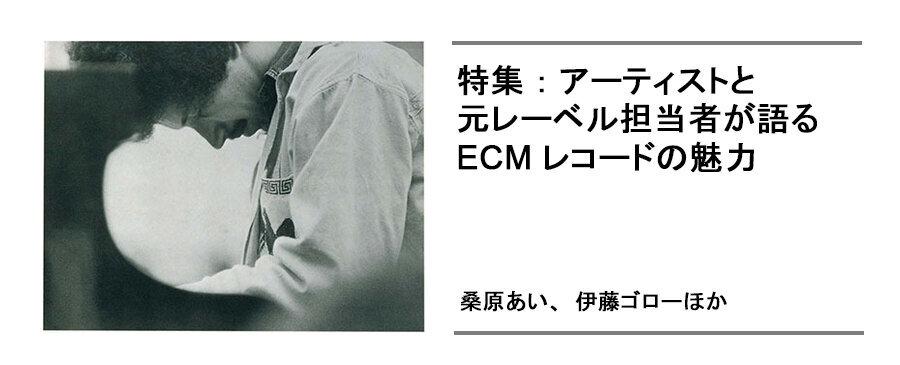 アーティストと元レーベル担当が語るECMレコードの魅力