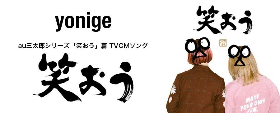 yonige / 笑おう / girls like girls