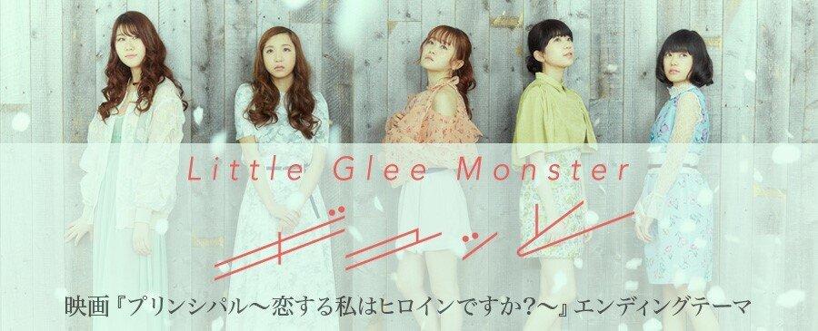 Little Glee Monster / ギュッと