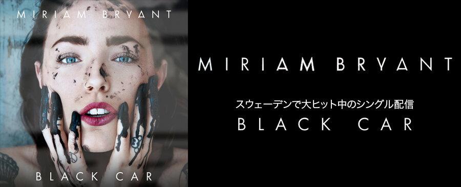 Miriam Bryant / Black Car