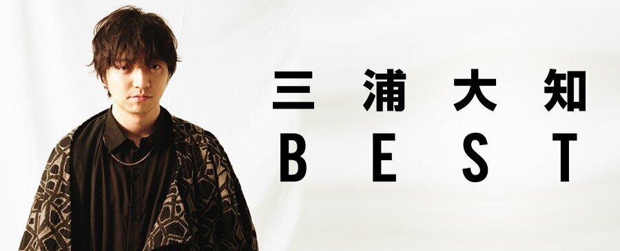三浦大知 / BEST