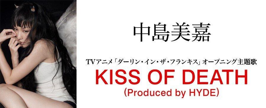中島美嘉 / KISS OF DEATH(Produced by HYDE)