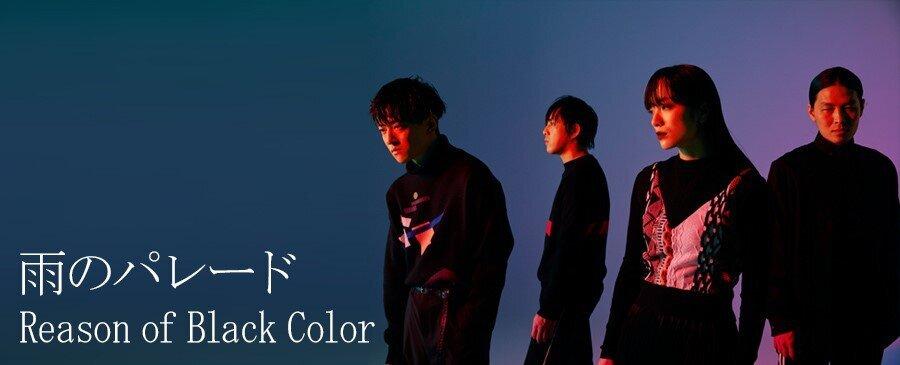 雨のパレード / Reason of Black Color