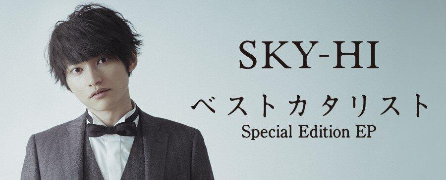 SKY-HI / ベストカタリスト -Special Edition EP-