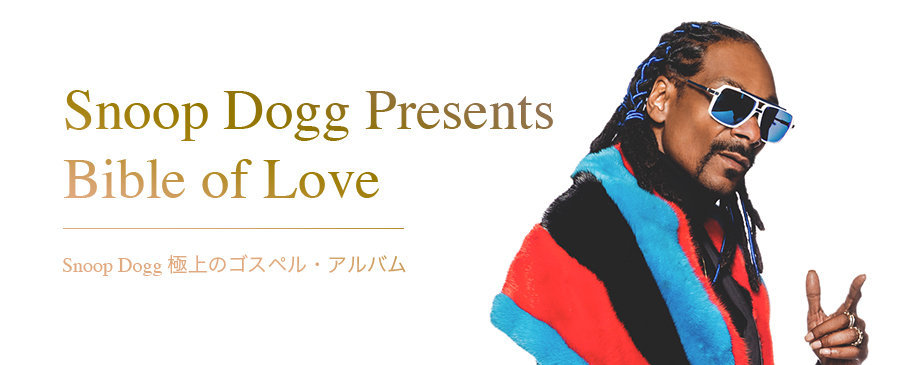 Snoop Dogg / Snoop Dogg Presents Bible of Love