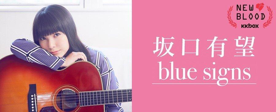 坂口 有望 / blue signs