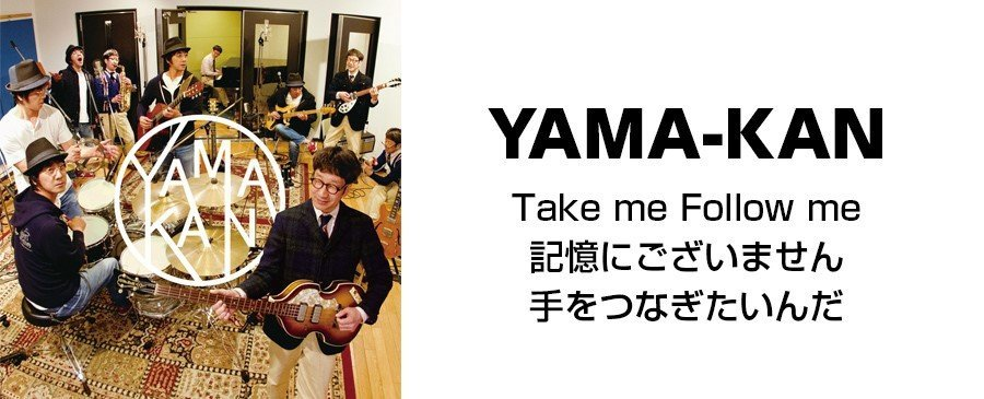 YAMA-KAN(KAN&山崎まさよし) / Take me Follow me /記憶にございません/手をつなぎたいんだ