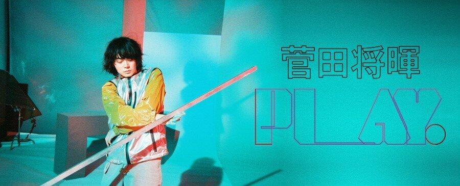 菅田 将暉 / PLAY