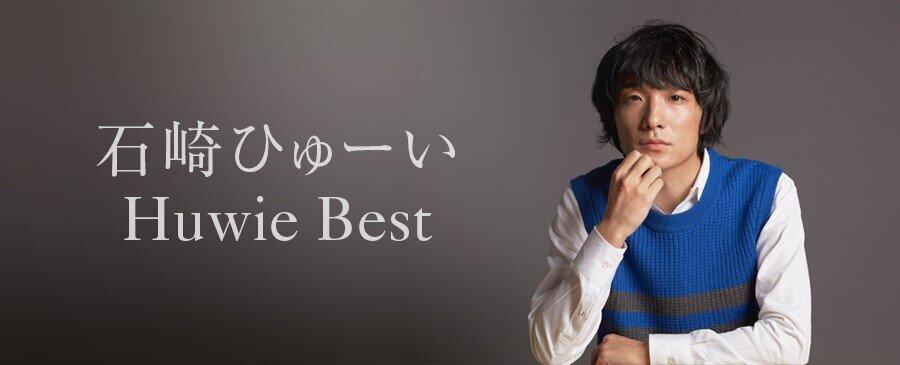 石崎ひゅーい / Huwie Best