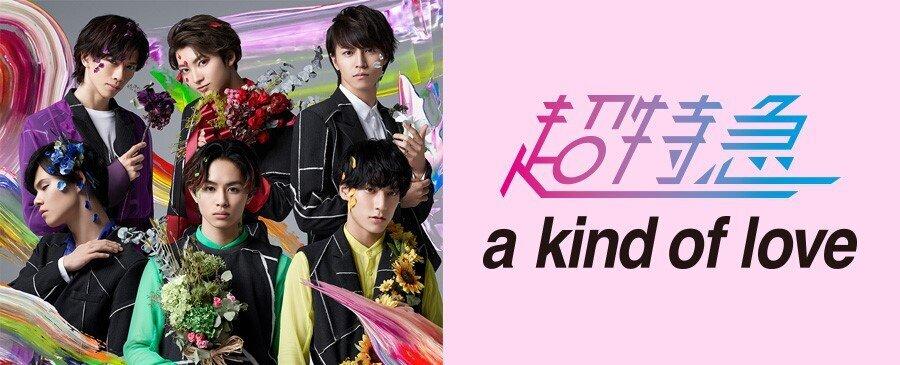 超特急 / a kind of love