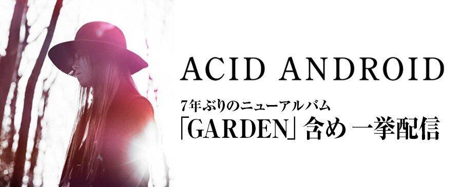 ACID ANDROID / GARDEN + 解禁