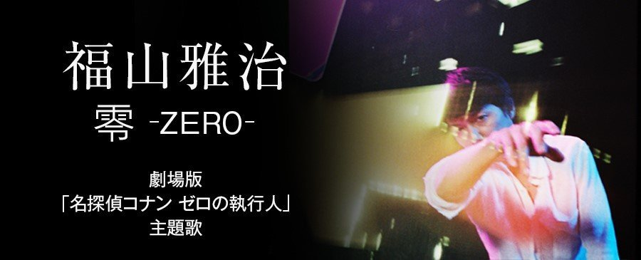福山雅治 / 零 -ZERO-