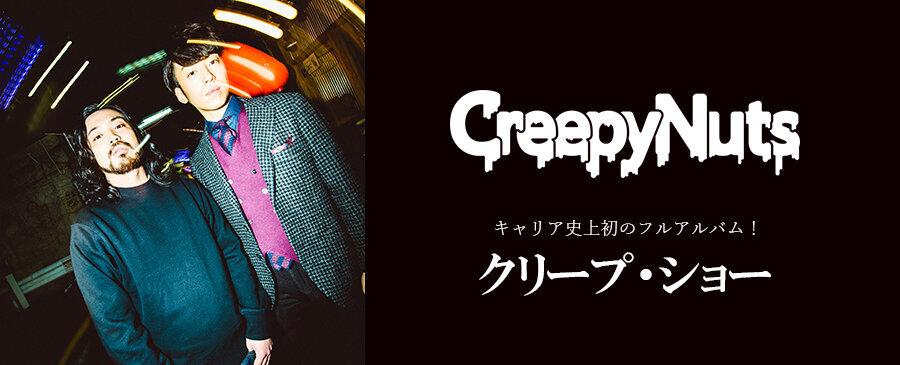 Creepy Nuts / クリープ・ショー