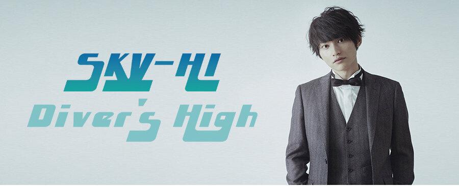 SKY-HI / Diver's High