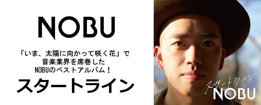 NOBU / スタートライン