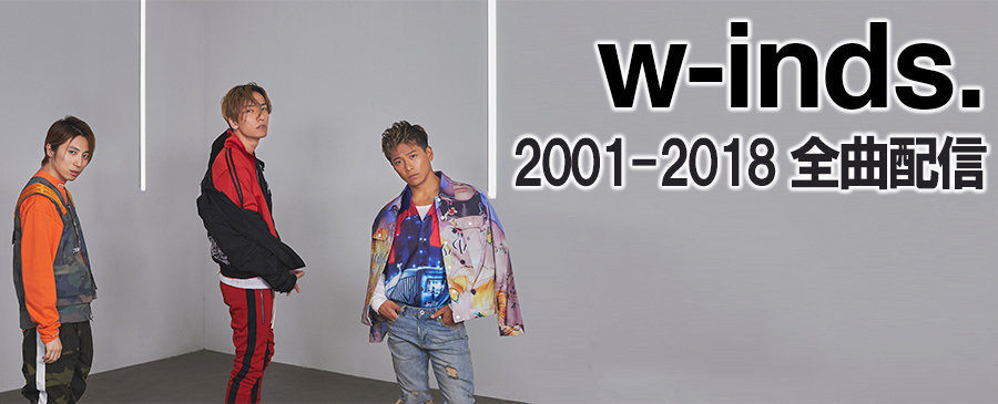 w-inds.全曲配信