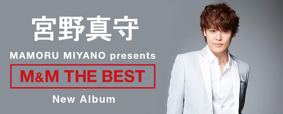 宮野真守 / MAMORU MIYANO presents M&M THE BEST
