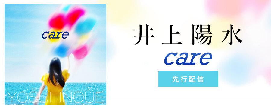 井上陽水 / Care