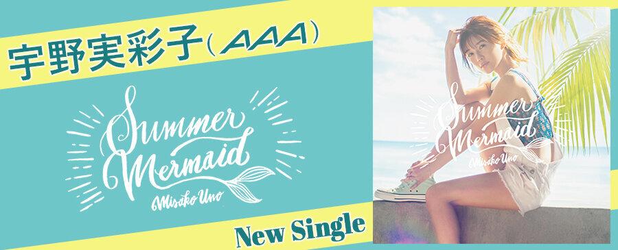 宇野実彩子(AAA) / Summer Mermaid