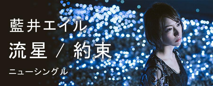 藍井エイル / 流星 / 約束