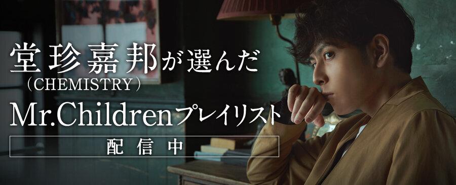 CHEMISTRY堂珍嘉邦が選ぶ『Mr.Children青春ナンバー』