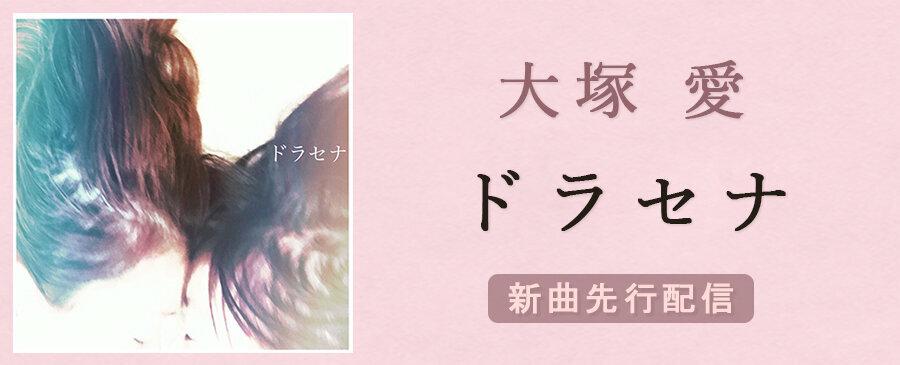 大塚 愛 / ドラセナ