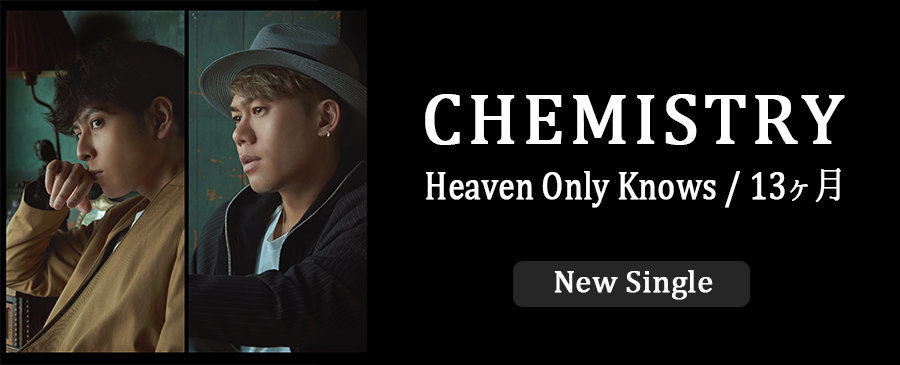 CHEMISTRY / Heaven Only Knows / 13ヶ月
